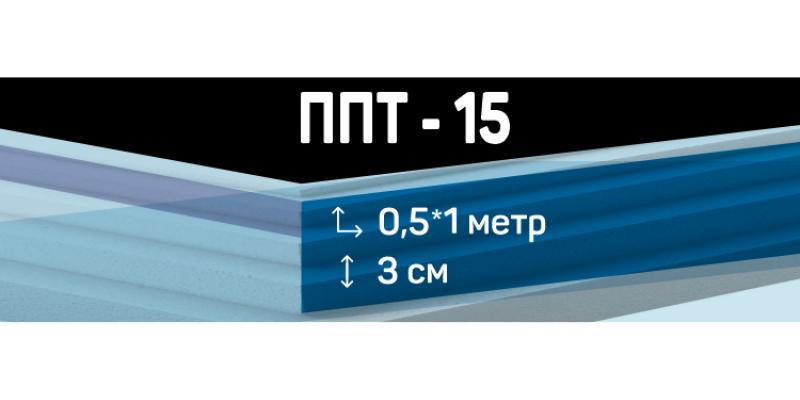 Пенопласт ППТ-15 размером 1*0,5 м толщиной 3 см
