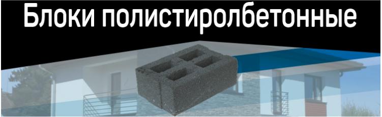 Блок пустотелый БПСБ 600*200*300мм